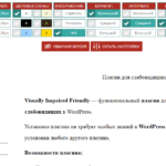 Плагин WordPress для слабовидящих