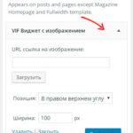 VIF - Плагин WordPress для слабовидящих